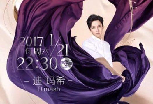Қытайдың Hunan TV арнасы 2 млрд xалыққа қазақ әншісі Димаш Құдайбергенді таныстырды