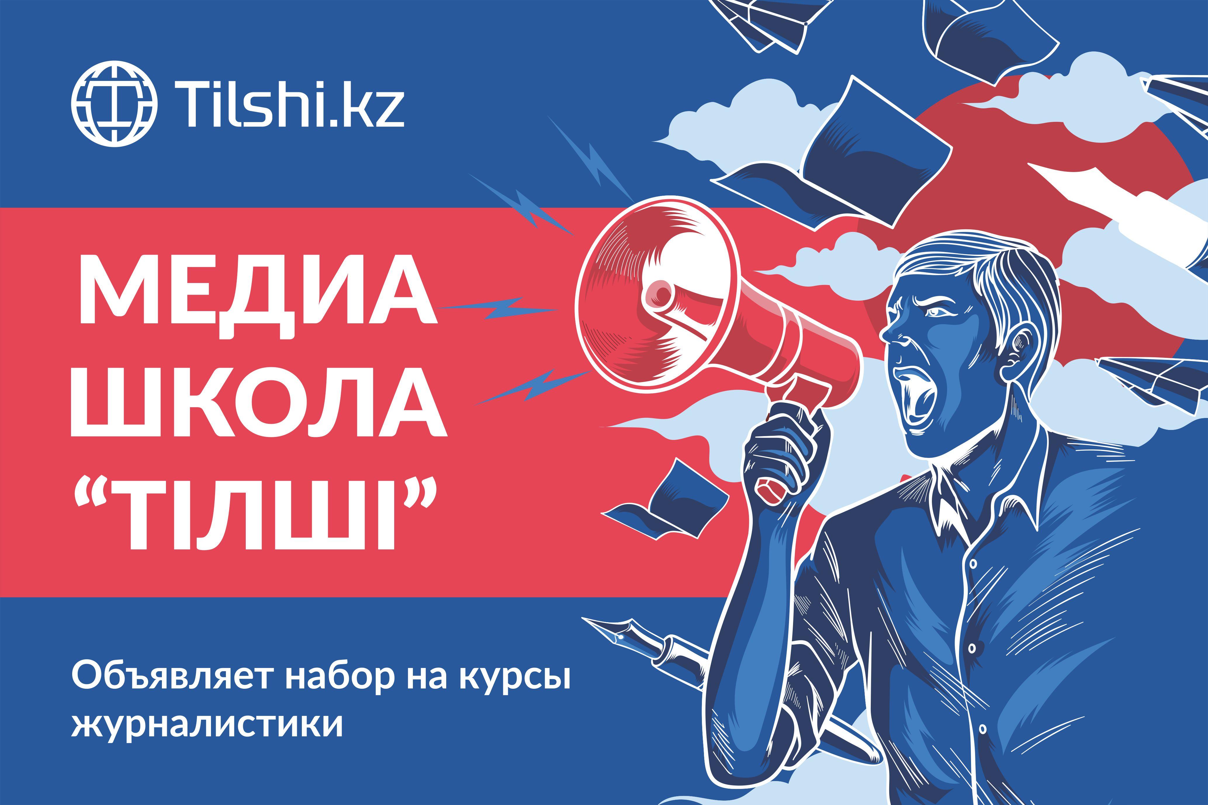 media_school_tilshi_1